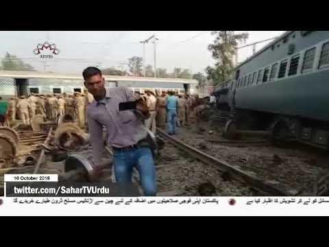 [10Oct2018] ہندوستان میں ٹرین کا حادثہ، متعدد افراد ہلاک و زخمی  - Urdu