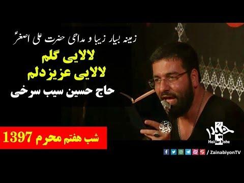 لالایی گلم لالایی عزیز دلم- حاج حسین سیب سرخی | Farsi