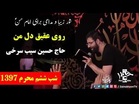 روی عقیق دل من ( شور جدید و زیبا) حاج حسین سیب سرخی  | Farsi