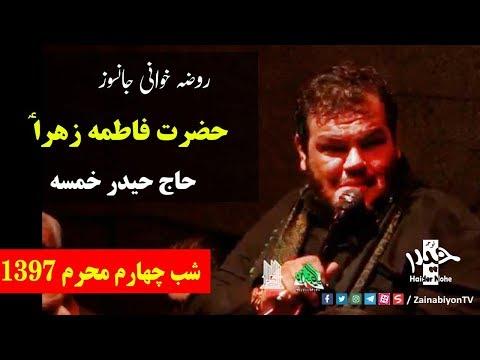 روضه جانسوز حضرت فاطمه زهرا بانوای حاج حیدر خمسه | Farsi