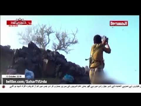[13Oct2018] یمنی پناہ گزینوں کی بس پر سعودی جنگی طیاروں کا حملہ، -Urdu
