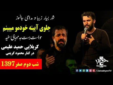 جلوی آیینه خودمو میبینم - حمید علیمی در کنار محمود کریمی | Farsi