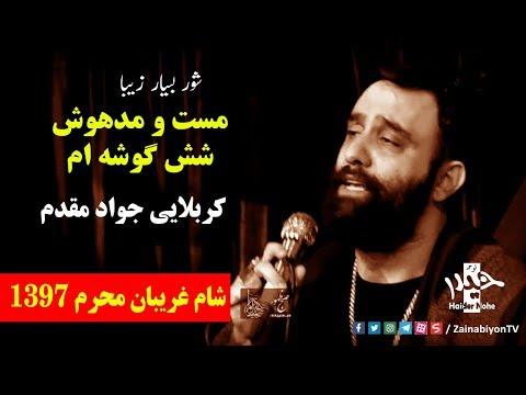 مست و مدهوش شش گوشه ام-کربلایی جواد مقدم | Farsi