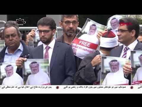 [14Oct2018] مخالف سعودی صحافی کی گمشدگی پر عالمی رد عمل- Urdu