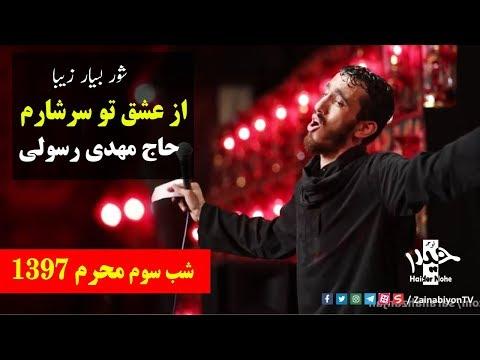 از عشق تو سرشارم (شورزیبا) حاج مهدی رسولی | Farsi