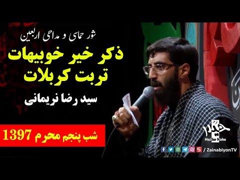ذكر خیر خوبیهات ( شور حماسی ) سید رضا نریمانی | Farsi
