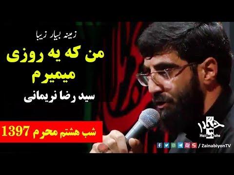 من كه یه روزی میمیرم ( شور زیبا) سید رضا نریمانی - Farsi