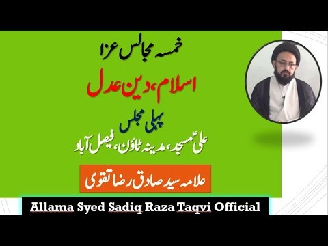 [1] Topic: Islam Deen e Adal  | H.I Syed Sadiq Raza Taqvi | Safar 1440 - Urdu