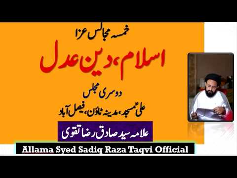 [2] Topic: Islam Deen e Adal  | H.I Syed Sadiq Raza Taqvi | Safar 1440 - Urdu