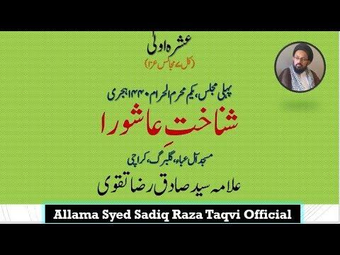 [1] Topic: Shanakht e Ashura | H.I Syed Sadiq Raza Taqvi | Muharram 1440 - Urdu