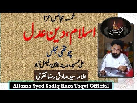 [4] Topic: Islam Deen e Adal  | H.I Syed Sadiq Raza Taqvi | Safar 1440 - Urdu