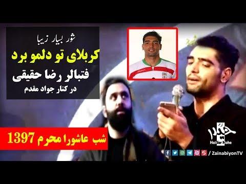 كربلای تو دلمو برد - رضا حقیقی و کربلایی جواد مقدم | Farsi