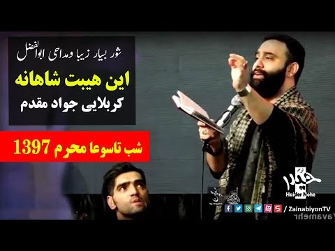 این هیبت شاهانه (شور جدید وزیبا) کربلایی جواد مقدم | Farsi