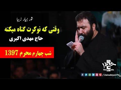 وقتی که نوکرت گناه میکنه - حاج مهدی اکبری | Farsi