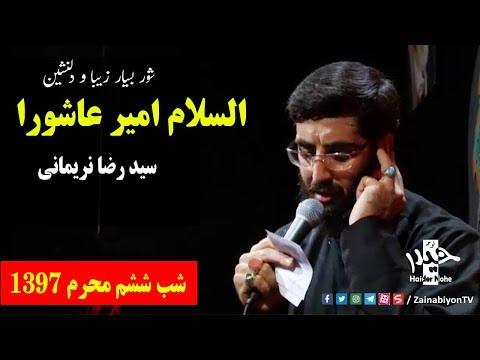 السلام امیر عاشورا ( شور بسیار زیبا ) بامداحی کربلایی سید رضا ن