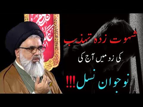 [Clip] Shahwatzada Tehzeeb ki zad mein aaj ki Jawan Nasl - Allama Syed Jawad Naqvi 2018 Urdu