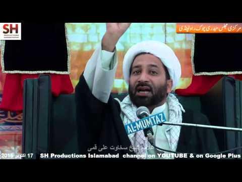 3rd Muharram 1437/17.10.2015  Topic: Imamat By Sheikh Sakhawat Ali Qumi at Haidery Chowk Rawalpindi - Urdu