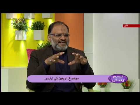 [20Oct2018] اربعین کی تیاریاں - مہمان : نوید حیدر تقوی - نسیم زندگی -Urdu