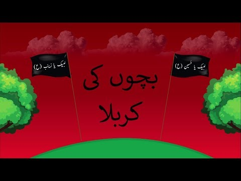 Bacho ki Karbala Episode 3 | Animation for kids about Karbala in urdu