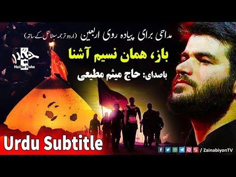 بازهمان نسیم آشنا (مداحی اربعین) حاج میثم مطیعی | Farsi sub Urdu