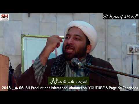 Majlis e Aza Shahadat Hazrat Imam Ali a.s 06.06.2018 By H I Sheikh Sakhawat Ali Qumi at Bangash Colony-Urdu