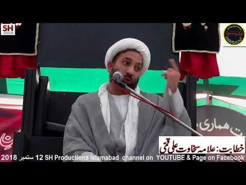 Ashra e Majalis Majlis 1 Muharram 1440/12.9.18 Topic: Toheed aur Wilayat By H I Sakhawat Ali Qumi -urdu