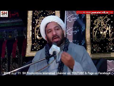 Majlis Shahadat Imam Musa Kazim a.s 11.04.18 By H I Sakhawat Ali Qumi - Imam Hassan a.s G-10/4 Islamabad-Urdu