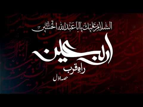 [Clip 1] اربعین راہ قرب Arbaeen Rah Qurb | H.I Haider Abbas Abidi - Urdu