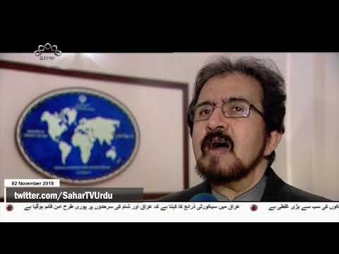 [02Nov2018] امریکی پابندیوں کے مقابلے کا اعلان   -Urdu