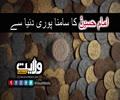 امام حسینؑ کا سامنا پوری دنیا سے | Urdu