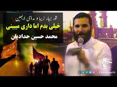 خیلی بدم اما داری میبینی (مداحی اربعین) محمد حسین حدادیان | Farsi