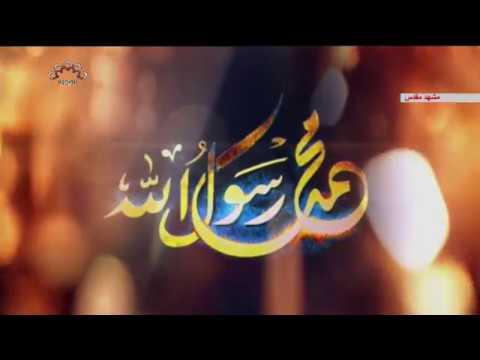 [05Nov2018] زیارت رسول اللہ محمد مصطفی صلی اللہ علیہ والہ وسلم -Urdu