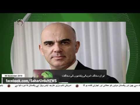 [06Nov2018] ایران کے خلاف امریکی پابندیوں پر سوئیزرلینڈ کی مخالفت  -Urdu