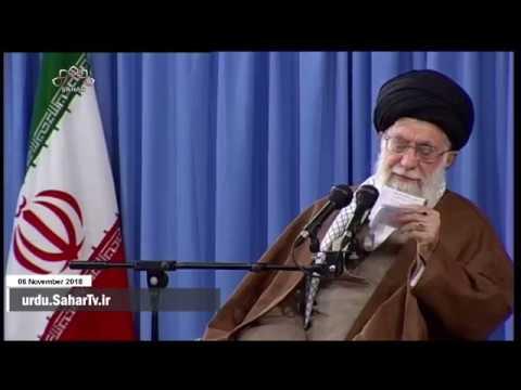 [06Nov2018] رہبر انقلاب اسلامی کا خطاب -Urdu