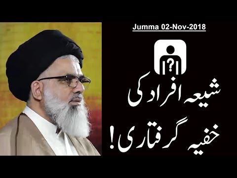 [Clip] Shia afrad ki Khufia Giraftarian - Nov 2018 - Allama Syed Jawad Naqvi Urdu