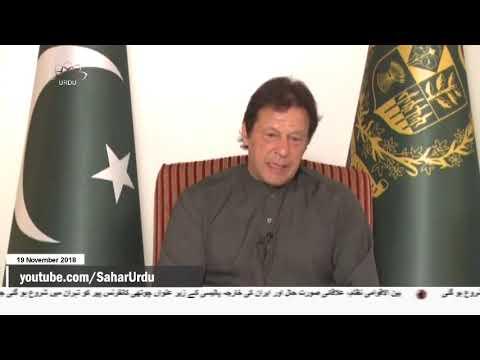 [19Nov2018] ٹرمپ کے بیان پر عمران خان کا سخت ردعمل  -Urdu