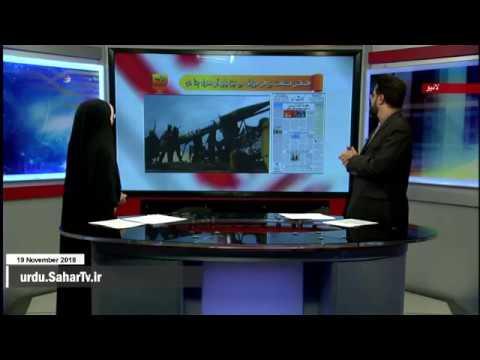 [19Nov2018] فلسطینی استقامت نے اس میزائل سے نیتن یاہو کو دھول چٹا دی  -Urdu
