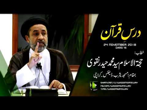 [16] Dars Quran | H.I Syed Muhammad Haider Naqvi -  24 Nov 2018 -Urdu