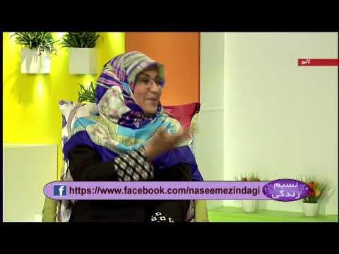[Naseem-e-Zindgi] - شادی کی عمر - Urdu