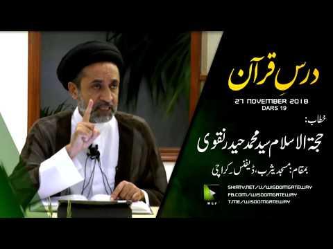 [19] Dars Quran | H.I Syed Muhammad Haider Naqvi -  27 Nov 2018 - Urdu