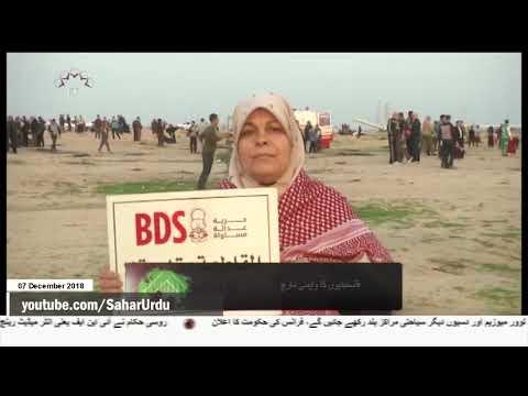 [07Dec2018] فلسطینیوں پر صیہونی فوجیوں کی فائرنگ   -Urdu