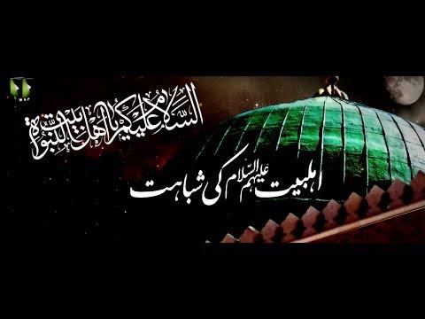 [Clip] Ahlebait ke Shabahat | H.I Ali Murtaza Zaidi - Urdu