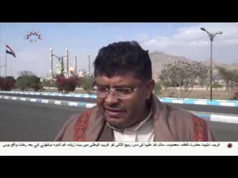 [18Dec2018] یمن کے مغربی صوبے الحدیدہ میں فائر بندی کا نفاذ-Urdu
