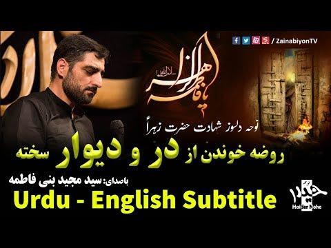روضه خوندن از در و دیوار سخته - مجید بنی فاطمه | Farsi sub Urdu English