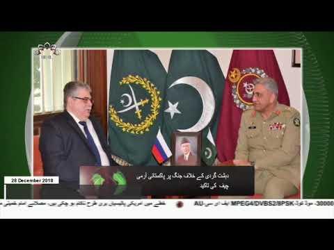 [28Dec2018] دہشت گردی کے خلاف مہم پر پاکستان کے آرمی چیف کی تاکید  -Urdu
