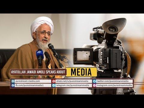 Ayatollah Jawadi Amoli speaks about Media   Must Watch   Farsi Sub English