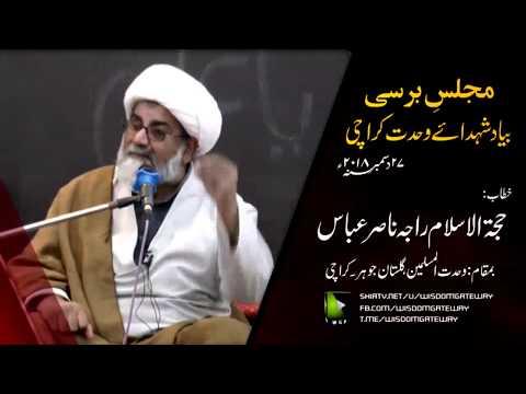 [Majlis]BaYaad e Shohada e Wehdat   H.I Raja Nasir Abbas - Urdu