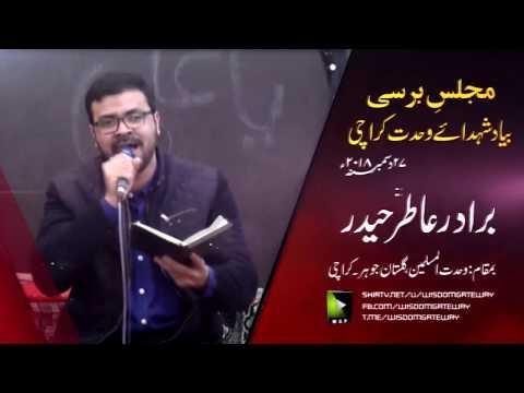 [Salam]BaYaad e Shohada e Wehdat   Br.Atir - Urdu
