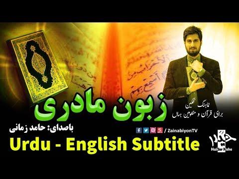نماهنگ زبون مادری - حامد زمانی  | Farsi sub English Urdu