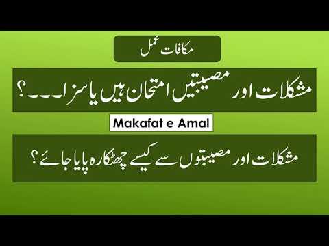 Mukafaat e Amal  مکافات عمل- urdu